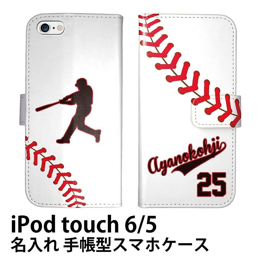 球体潜水艦独特のiPod touch 6 iPod touch 5 手帳型 野球 ユニフォーム 背番号 名入れ ケース カバー