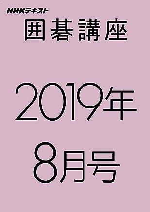 NHK囲碁講座 2019年8月号 [雑誌] NHK 囲碁講座 (NHKテキスト)