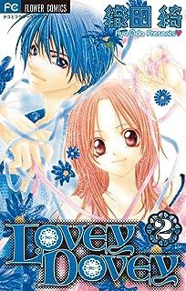 LOVEY DOVEY(2) (フラワーコミックス)