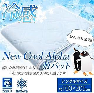 冷感 ニュークールアルファ 敷パット シングルサイズ サックス 約100×205cm