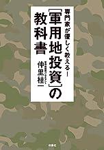 表紙: 専門家が優しく教える! [軍用地投資]の教科書 (扶桑社BOOKS) | 仲里 桂一