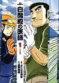 白魔殿の医師 (1) (ビッグコミックス)