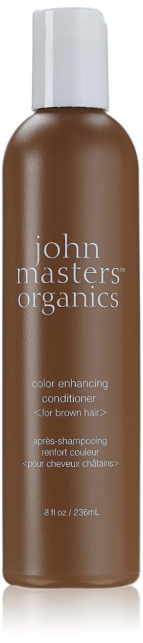 味付けで出来ているいたずらジョンマスターオーガニックカラーコンディショナー(ブラウン) 236ml