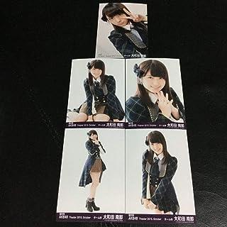 希少 AKB48 2015年 10月 福袋当選品 月別復刻 5枚コンプ 共通入り 大和田南那