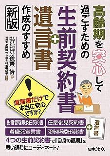 高齢期を安心して過ごすための「生前契約書+遺言書」作成のすすめ(新版)