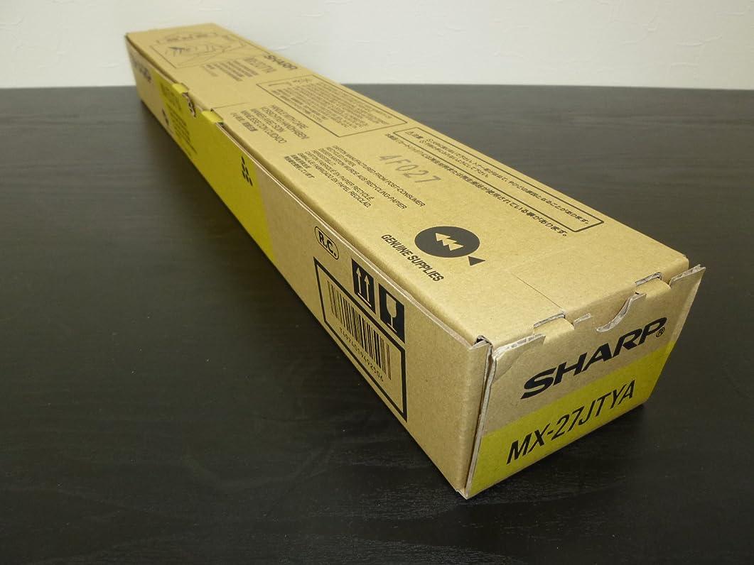 離れた葉ではごきげんようMX-27JTYA イエロー トナーカートリッジ SHARP デジタルフルカラー複合機(プリンタ コピー ファクス)用