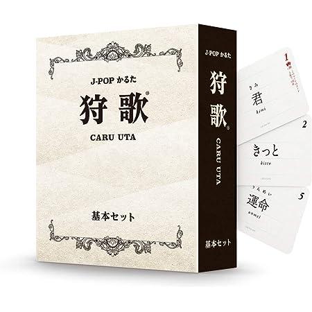 狩歌 CARU UTA 基本セット