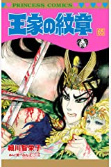 王家の紋章 65 (プリンセス・コミックス) Kindle版