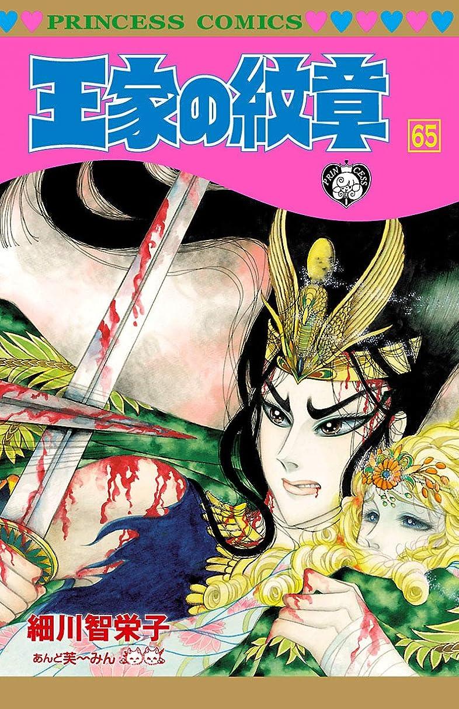 ガロン地球ブラウザ王家の紋章 65 (プリンセス?コミックス)