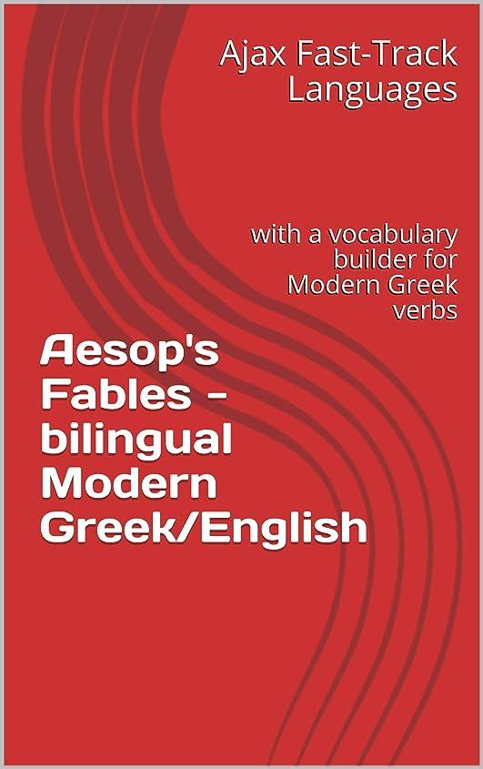 落花生階層栄光Aesop's Fables - bilingual Modern Greek/English: with a vocabulary builder for Modern Greek verbs (Ajax Fast-Track Languages Book 1) (English Edition)