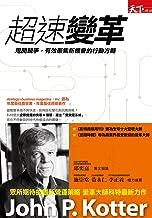 超速變革: 甩開競爭,有效聚焦新機會的行動方略 (Traditional Chinese Edition)