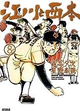 表紙: 江川と西本(8) (ビッグコミックス) | 星野泰視