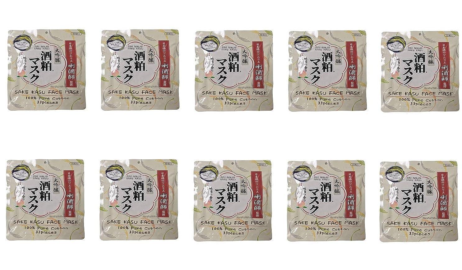 冷淡なマウスピース近代化【10個セット】大吟醸 酒粕フェイスマスク 33P