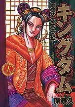 キングダム 18 (ヤングジャンプコミックス)