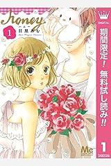 ハニー【期間限定無料】 1 (マーガレットコミックスDIGITAL) Kindle版