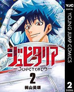 ジュピタリア 2 (ヤングジャンプコミックスDIGITAL)