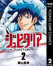 表紙: ジュピタリア 2 (ヤングジャンプコミックスDIGITAL) | 梶山昊頌