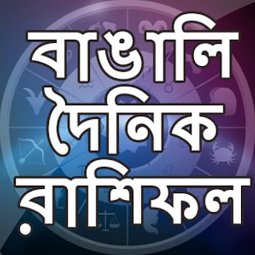 Malayalam rasi palan 2018 (Horoscope)