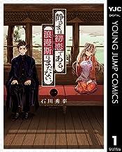 表紙: 静さまは初恋である、浪漫斯はまだない。 1 (ヤングジャンプコミックスDIGITAL)   石川秀幸