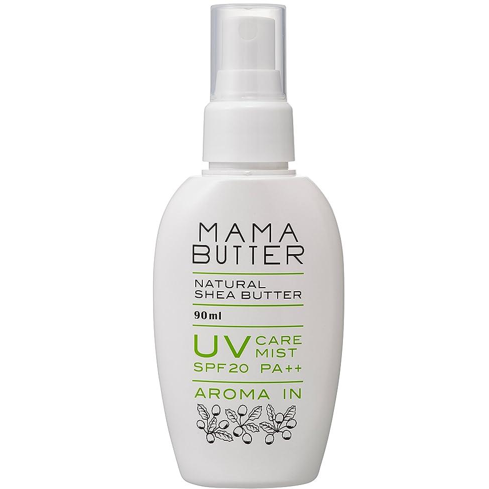 周り尽きる適度にママバター UV ケアミスト アロマイン 90ml