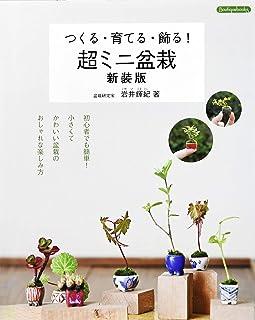 超ミニ盆栽 新装版