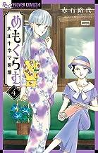 表紙: めもくらむ 大正キネマ浪漫(4) (フラワーコミックスα)   赤石路代