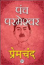 Panch-Parmeshwar (Illustrated Edition) (Hindi Edition)