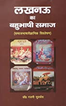 LUCKNOW KA BAHUBHASHI SAMAJ (Samaj Vaigyanik Vishleshan)