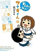 表紙: おかえりなさいサナギさん 1 (少年チャンピオンコミックス・タップ!) | 施川ユウキ
