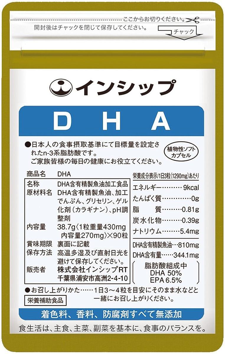 統合世界的に見積りインシップ DHA(ドコサヘキサエン酸) 430mg×90粒 30日分