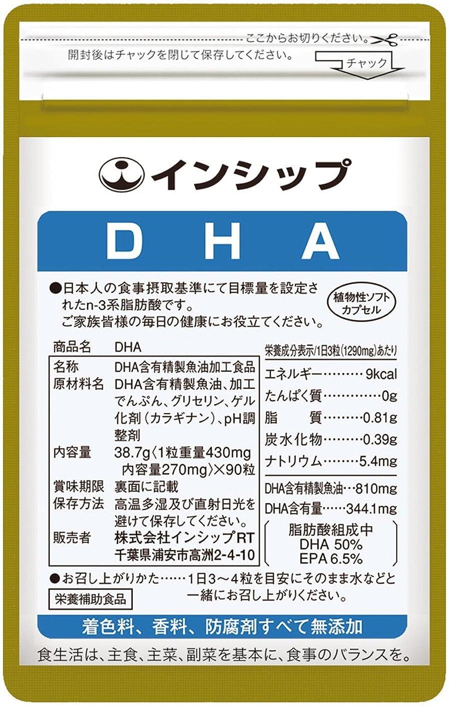 インシップ DHA(ドコサヘキサエン酸) 430mg×90粒 30日分