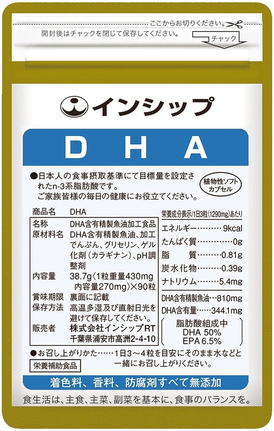 お風呂周辺確保するインシップ DHA(ドコサヘキサエン酸) 430mg×90粒 30日分