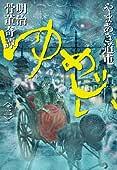 明治骨董奇譚 ゆめじい (3) (ビッグコミックススペシャル)