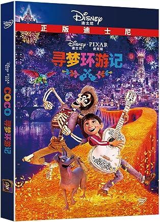 迪士尼动画电影 寻梦环游记 (dvd)