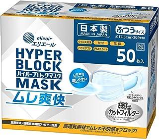 [Amazon限定ブランド]ハイパーブロックマスク ムレ爽快 ふつうサイズ 50枚 タップリッチ