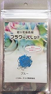 切り花染色剤 フラワーパレット ブルー