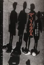 In 1941. Missing person in Paris (1998) ISBN: 4878933070 [Japanese Import]