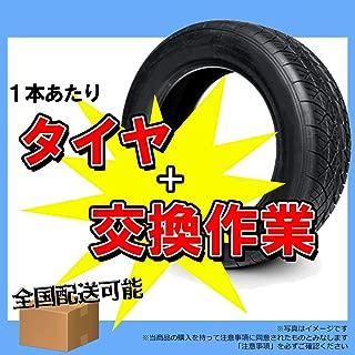 取付込み【全国配送対応・取付店舗直送】 ヨコハマ(YOKOHAMA) 低燃費タイヤ BluEarth RV-02 195/65R15 91H
