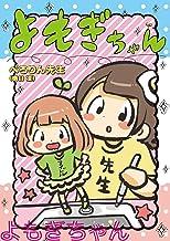 表紙: よもぎちゃん (サンデーうぇぶりコミックス)   ぺろりん先生(鹿目凛)