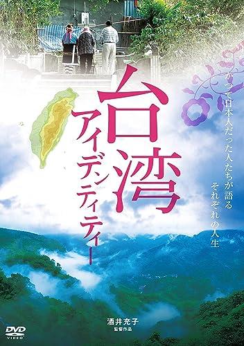 台湾アイデンティティー