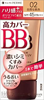 フェルム エッセンスBBクリームUV02 自然な肌色 30g