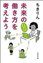 表紙: 未来の働き方を考えよう 人生は二回、生きられる (文春文庫) | ちきりん