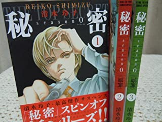 秘密 -トップシークレット- season0 コミック 1-3巻セット (花とゆめCOMICSスペシャル)