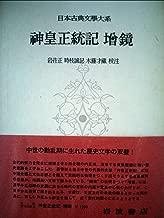 日本古典文学大系〈第87〉神皇正統記・増鏡 (1965年)