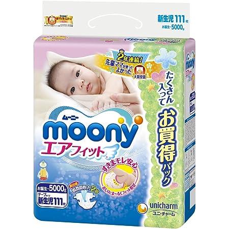 【テープ 新生児サイズ】ムーニーエアフィット オムツ (5000gまで)111枚