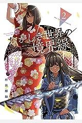 おかしき世界の境界線(2) (裏少年サンデーコミックス) Kindle版