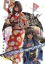 表紙: おかしき世界の境界線(2) (裏少年サンデーコミックス) | 村田椰融