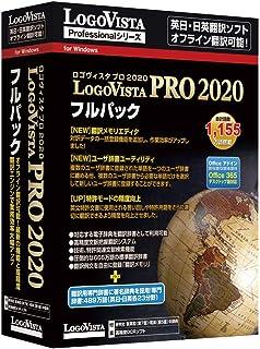 LogoVista PRO 2020 フルパック