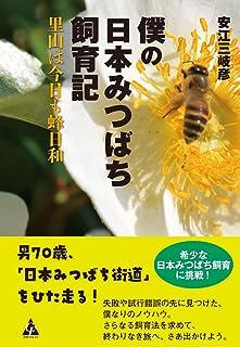 僕の日本みつばち飼育記: 里山は今日も蜂日和