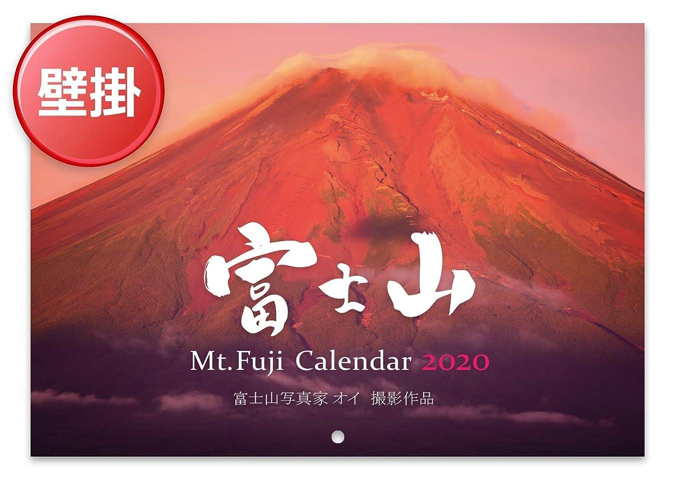 気怠いチャートサーバントカレンダー2020 富士山【壁掛けタイプ】富士山写真家 オイ オリジナルカレンダー